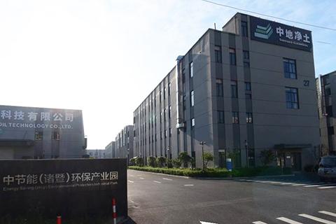 中节能(诸暨)环保产业园