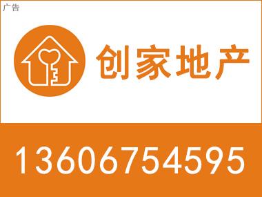 绍兴市越城区创家房屋信息咨询服务部