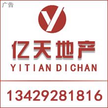 宁波市亿天房地产集团有限公司