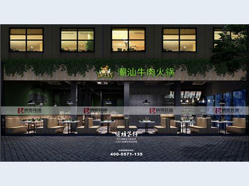 潮汕牛肉火锅(餐厅)